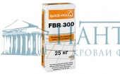 Затирка для швов Quick-mix FBR 300, белая, 25 кг