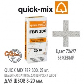 Затирка для швов Quick-mix FBR 300, бежевая, 25 кг