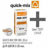 Затирка для швов Quick-mix FBR 300, серая, 25 кг